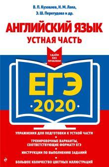Обложка ЕГЭ-2020. Английский язык. Устная часть В. П. Кузовлев, Н. М. Лапа, Э. Ш. Перегудова