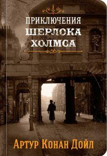 Обложка Приключения Шерлока Холмса. Том 1 Артур Конан Дойл