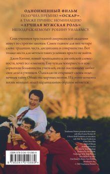 Обложка сзади Общество мертвых поэтов Н. Г. Клейнбаум