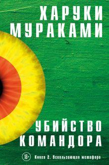 Обложка Убийство Командора. Книга 2. Ускользающая метафора Харуки Мураками