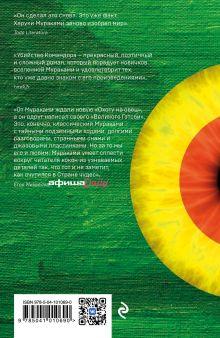 Обложка сзади Убийство Командора. Книга 2. Ускользающая метафора Харуки Мураками