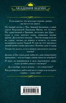 Обложка сзади Ведьма огненного ветра. Ответный визит Надежда Кузьмина