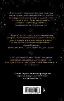 Обложка сзади Пандем Марина и Сергей Дяченко