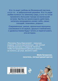 Обложка сзади Любовь анфас Лана Барсукова