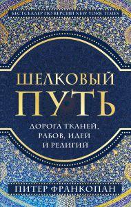 Шелковый путь, Дорога тканей, рабов, идей и религий (европокет)