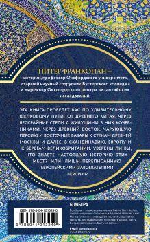 Обложка сзади Шелковый путь, Дорога тканей, рабов, идей и религий (европокет) Питер Франкопан