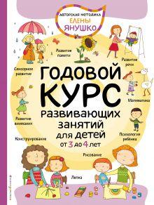 Обложка 3+ Годовой курс развивающих занятий для детей от 3 до 4 лет Янушко Е.А.
