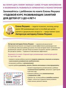 Обложка сзади 3+ Годовой курс развивающих занятий для детей от 3 до 4 лет Янушко Е.А.