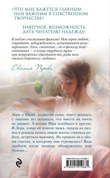Обложка сзади Только ты одна Евгения Перова
