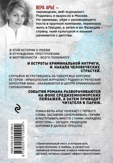 Обложка сзади Парадокс Апостола Вера Арье