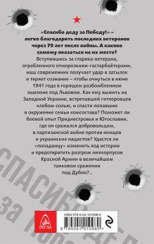 Обложка сзади Спасибо деду за Победу! Алексей Махров