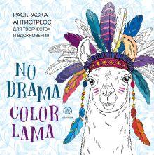 Ламы. NO DRAMA - COLOR LAMA. Раскраска-антистресс для творчества и вдохновения