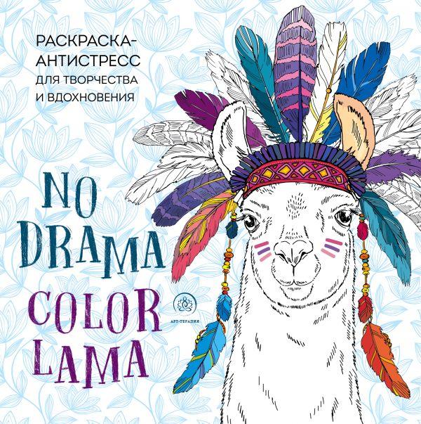 Книга Ламы NO DRAMA COLOR LAMA Раскраска антистресс для ...
