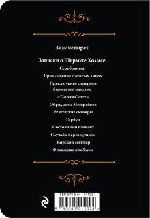 Обложка сзади Приключения Шерлока Холмса. Том 2 Артур Конан Дойл