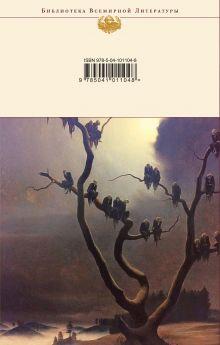 Обложка сзади Золотой жук. Рассказы Эдгар Аллан По