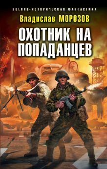 Обложка Охотник на попаданцев Владислав Морозов