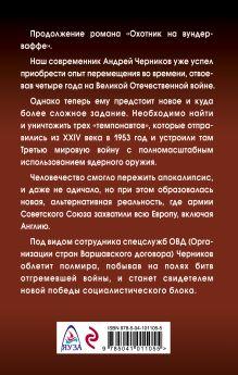 Обложка сзади Охотник на попаданцев Владислав Морозов