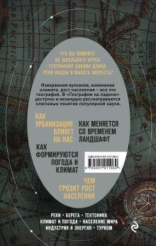 Обложка сзади География на ладони: краткий курс по устройству планеты Уилл Уильямс