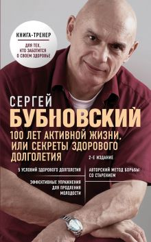 100 лет активной жизни, или Секреты здорового долголетия. 2-е издание