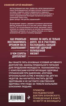 Обложка сзади 100 лет активной жизни, или Секреты здорового долголетия. 2-е издание Сергей Бубновский