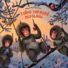 Обложка Тайна снежной обезьяны Мария Мартиросова