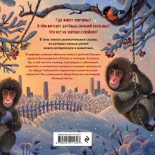Обложка сзади Тайна снежной обезьяны Мария Мартиросова