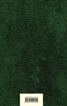Обложка сзади Руслан и Людмила. Поэмы. Маленькие трагедии Александр Пушкин