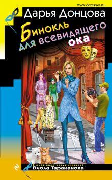 Обложка Бинокль для всевидящего ока Дарья Донцова