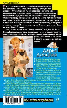 Обложка сзади Бинокль для всевидящего ока Дарья Донцова