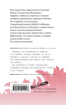 Обложка сзади Техподдержка Олег Дивов