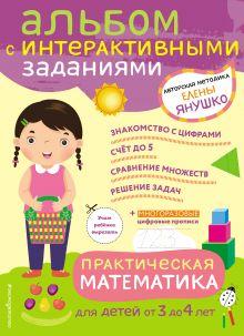 3+ Практическая математика. Игры и задания для детей от 3 до 4 лет