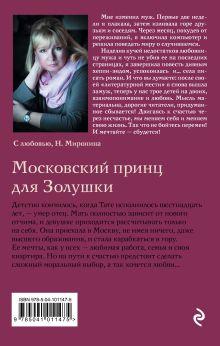 Обложка сзади Московский принц для Золушки Наталия Миронина