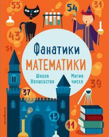 Обложка Школа волшебства: тренируем математические навыки