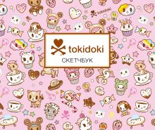 Обложка Скетчбук. Вселенная tokidoki (твёрдый переплёт, 96 стр., 240х200 мм)