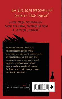 Обложка сзади Псих Екатерина Рубинская