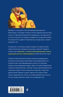 Обложка сзади Алхимия снежности Слава Полунин, Наташа Табачникова
