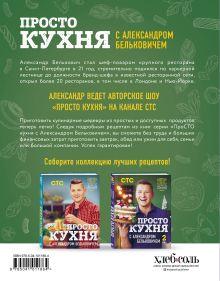 Обложка сзади ПроСТО кухня с Александром Бельковичем. Второй сезон Александр Белькович