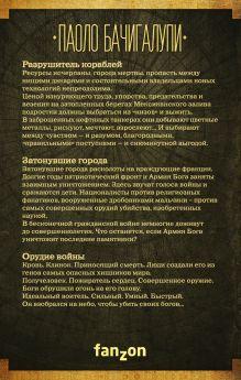 Обложка сзади Разрушитель кораблей. Трилогия от лауреата премий «Хьюго», «Локус» и «Небьюла»