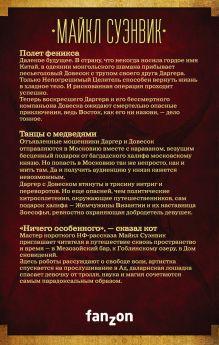 Обложка сзади Майкл Суэнвик: Даргер и Довесок + сборник рассказов