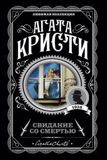 Обложка Свидание со смертью Агата Кристи
