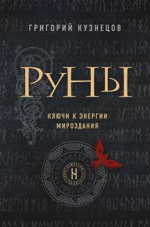 Обложка Руны. Ключи к энергии мироздания Григорий Кузнецов
