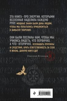 Обложка сзади Руны. Ключи к энергии мироздания Григорий Кузнецов