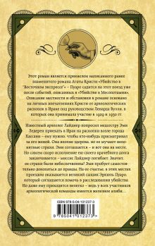 Обложка сзади Убийство в Месопотамии Агата Кристи