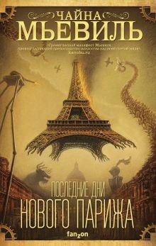 Последние дни Нового Парижа