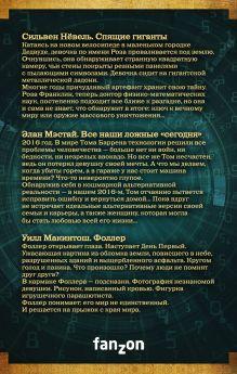 Обложка сзади Большая фантастика: новое поколение