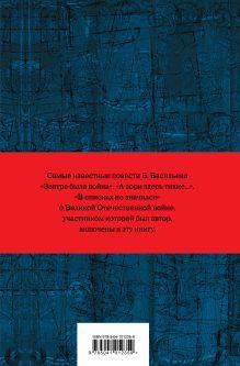 Обложка сзади Собрание повестей и рассказов в одном томе Борис Васильев