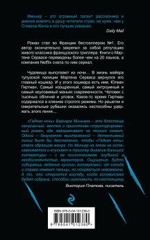 Обложка сзади Гадкая ночь Бернар Миньер