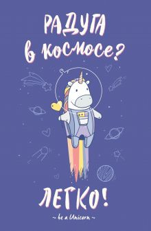 Обложка Блокнот. Единороги (Радуга в космосе), 138х212мм, мягкая обложка, SoftTouch, 64 стр.