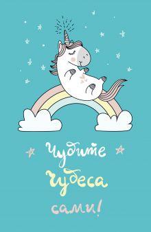 Блокнот. Единороги (Чудите чудеса сами!), 138х212мм, мягкая обложка, SoftTouch, 64 стр.