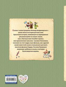 Обложка сзади Приключения Чиполлино. Путешествие Голубой Стрелы (ил. Л. Владимирского) Джанни Родари